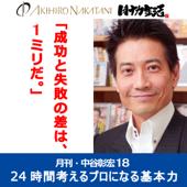 月刊・中谷彰宏18「成功と失敗の差は、1ミリだ。」――24時間考えるプロになる基本力