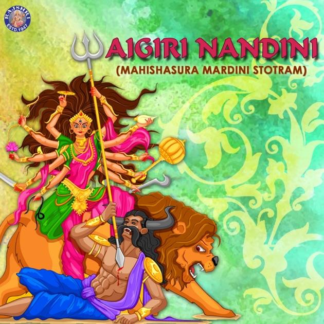 Sri Lakshmi Narayana Hrudayam - iTunes - Apple