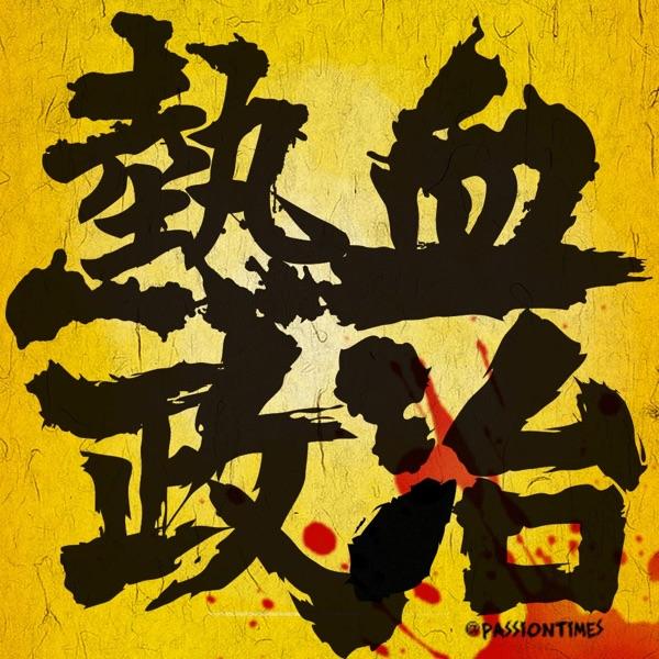 熱血政治 - PassionTimes Podcast