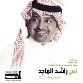 Hajeem Alzaal - Rashed Al Majid