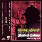 シャーロック・ホームズ「響き渡る鐘の音」