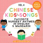 Chinese Kids Songs - Favorite Nursery Rhymes in English & Mandarin, Vol. 4