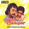 Azhiyatha Kolangal Original Motion Picture Soundtrack EP