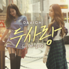 Two Lovers (feat. Mad Clown) - Davichi