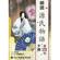 源氏物語(四) 夕顔(ゆうがお) - 与謝野晶子 & 紫式部