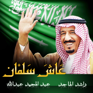 Rashed Al Majid & Abdul Majeed Abdullah - Ash Salman