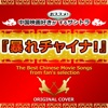 The Best Chinise Movie Songs from Fan's Selection - EP ジャケット写真