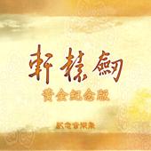 軒轅劍: 黃金紀念版 紀念音樂集