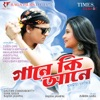 Gaane Ki Aane Original Motion Picture Soundtrack