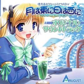 Tsuki Wa Higashi Ni Hi Wa Nishi Ni - Operation Sanctuary (Original Sound  Track) by LOOPCUBE on iTunes