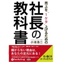 """売上を""""1ケタ""""上げるための社長の教科書"""