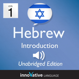Learn Hebrew - Level 1 Introduction to Hebrew, Volume 1, Lessons 1-25 (Unabridged) audiobook