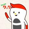 うわばきクックの音楽 - Single ジャケット画像