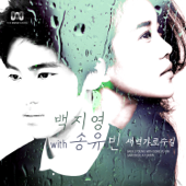 Garosugil At Dawn  Baek Z Young & Song Yu Vin - Baek Z Young & Song Yu Vin