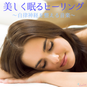 美しく眠るヒーリング ~自律神経を整える音楽~