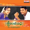 Sri Anjaneyam Original Motion Picture Soundtrack