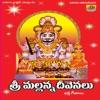 Sri Mallanna Deevenalu