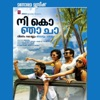 Nee Ko Njaa Cha (Original Motion Picture Soundtrack) - EP