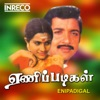 Enippadigal Original Motion Picture Soundtrack EP