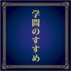 学問のすすめ - 福沢諭吉