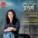 Utsarga - Mallika Sarabhai & Somdatta