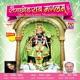 Shri Ranchodrai Mangalam (Dhun) - EP