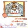 Shankhnaad Shankheshwar
