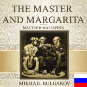 The Master and Margarita [Russian Edition] (Unabridged)
