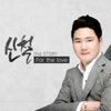 For the Love - EP - 신철