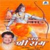 Jai Shri Ram