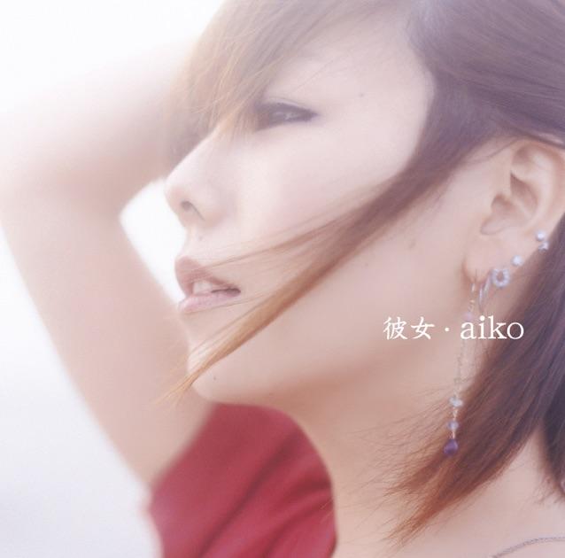aiko – Girlfriend [iTunes Plus M4A]   iplusall.4fullz.com