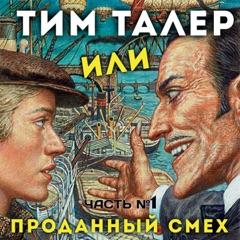Тим Талер или проданный смех, Ч. 1