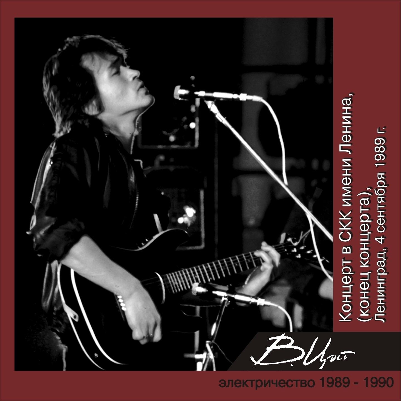 Концерт в СКК имени Ленина (Ленинград, 4 сентября 1989 г.) [Live] - Single