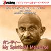 ガンディー「My Spiritual Message」 - モハンダス・ガラムチャンド・ガンディー