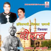 Haryanvi Kissa Ragni - Nauratna (Vol. 1 & 2) - Rajkishan Agwanpuriya - Rajkishan Agwanpuriya