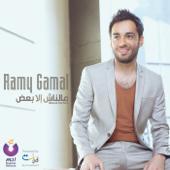 Halla Halla  Ramy Gamal - Ramy Gamal