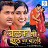 Balamji Jhooth Na Boli (Original Motion Picture Soundtrack)