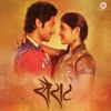 Sairat (Original Motion Picture Soundtrack) - EP