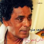 El Nas Sheoub Aal Ard  Mohamed Mounir - Mohamed Mounir