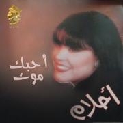 Ahebak Moot - Ahlam - Ahlam