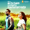 Achcham Yenbadhu Madamaiyada (Original Motion Picture Soundtrack) - EP - A. R. Rahman