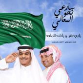 Sarey Nahwa Al Maaly - Rabeh Saqer & Rashed Al Majid