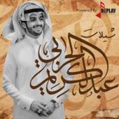 عيد الجماعة - Abdulkarim Al Harbi