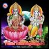 Hindu Bhakthiganangal, Vol. 1