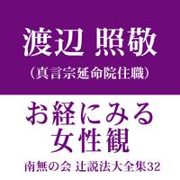 南無の会 辻説法大全集 32.お経にみる女性観