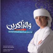 Wal Zakerin-Ibrahim AlEbedly