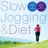 楽やせダイエット・メソッド スロージョギング(R)&ダイエット