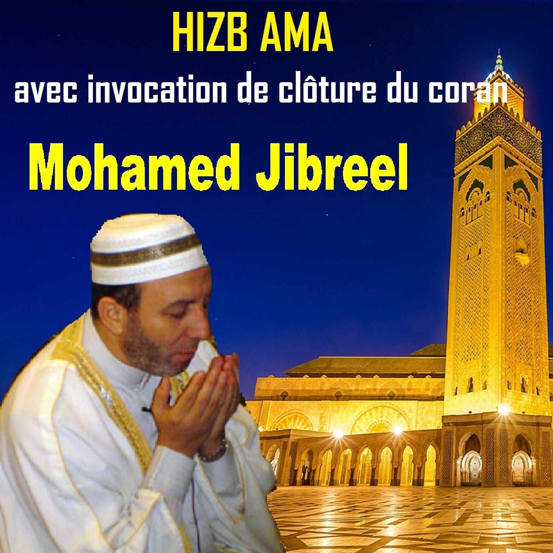 Hizb Ama & Invocation de clôture du Coran (Quran)