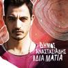 Dimos Anastasiadis - Idia Matia artwork