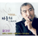 고장난 벽시계 - Na Woonha